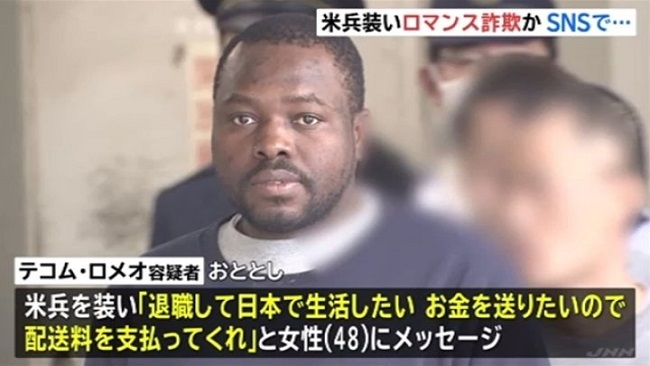 Cameroonian arrested for posing as American online to swindle Japanese woman
